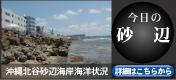 沖縄ダイビングポイント・砂辺No.1の海洋状況