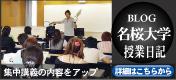 沖縄ダイビング授業日記